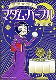 開運貴婦人 マダム・パープル (上) (ぶんか社コミックス)