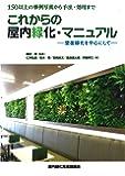 これからの屋内緑化・マニュアル―壁面緑化を中心にして―