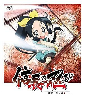 信長の忍び DVD