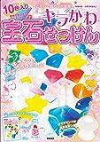 10色入り手作りせっけんキット キラかわ宝石せっけん ([バラエティ])
