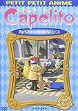 NHKプチプチ・アニメ カペリート カペリートのダンス [DVD]