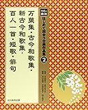 光村の国語はじめて出会う古典作品集 2 万葉集・古今和歌集・新古今和歌集・百人一首・短歌・俳句