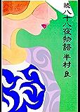 続・八十八夜物語 (集英社文芸単行本)
