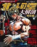 【大解剖ベスト】 北斗の拳 大解剖 新装版 (サンエイムック 大解剖ベストシリーズ)