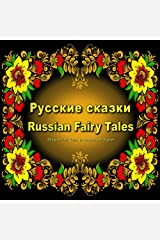 Русские сказки. Russian Fairy Tales. Bilingual Folk Tales in Russian and English: Dual Language Children's Book (Russian and English Edition) Kindle Edition
