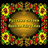 Русские сказки. Russian Fairy Tales. Bilingual Folk Tales in Russian and English: Dual Language Children's Book (Russian…