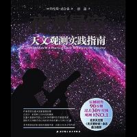 夜观星空(豆瓣9.3分高分推荐!天文观测实践指南)