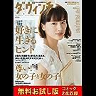 【無料】ダ・ヴィンチ お試し版 2018年3月号 [雑誌]