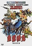 魚雷特急 -HDリマスター版- [DVD]