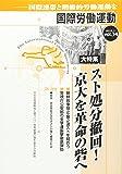 国際労働運動 vol.14(2016.11)―国際連帯と階級的労働運動を スト処分撤回!京大を革命の砦へ