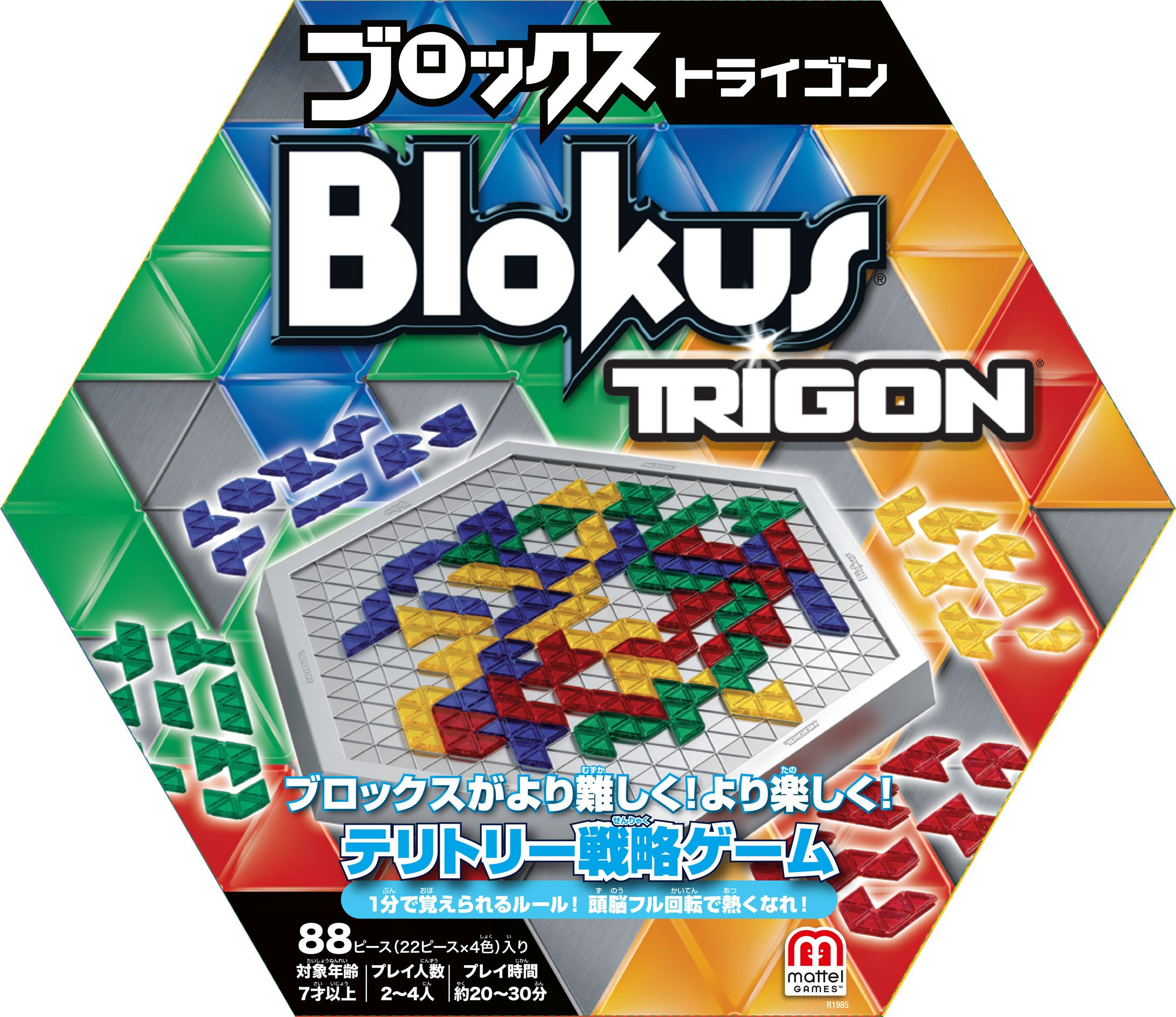 ブロックス トライゴン R1985 product image