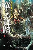 竜との舞踏 中 氷と炎の歌 (ハヤカワ文庫SF)