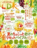 LDK(エルディーケー) 2019年 08 月号 [雑誌]