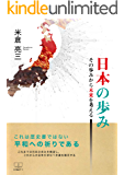 日本の歩み: その歩みから未来を考える (22世紀アート)