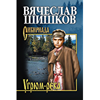 Угрюм-река. Книга 2 (Сибириада) (Russian Edition)