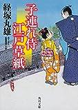 子連れ侍江戸草紙 (角川文庫)