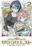 サクラクエスト (2) (まんがタイムKRコミックス フォワードシリーズ)