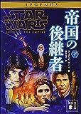 スター・ウォーズ 帝国の後継者 下 (講談社文庫)
