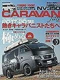 日産NV350 キャラバンfan vol.5 (ヤエスメディアムック522)