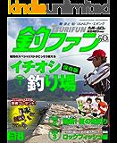 釣ファン 2016年8月号