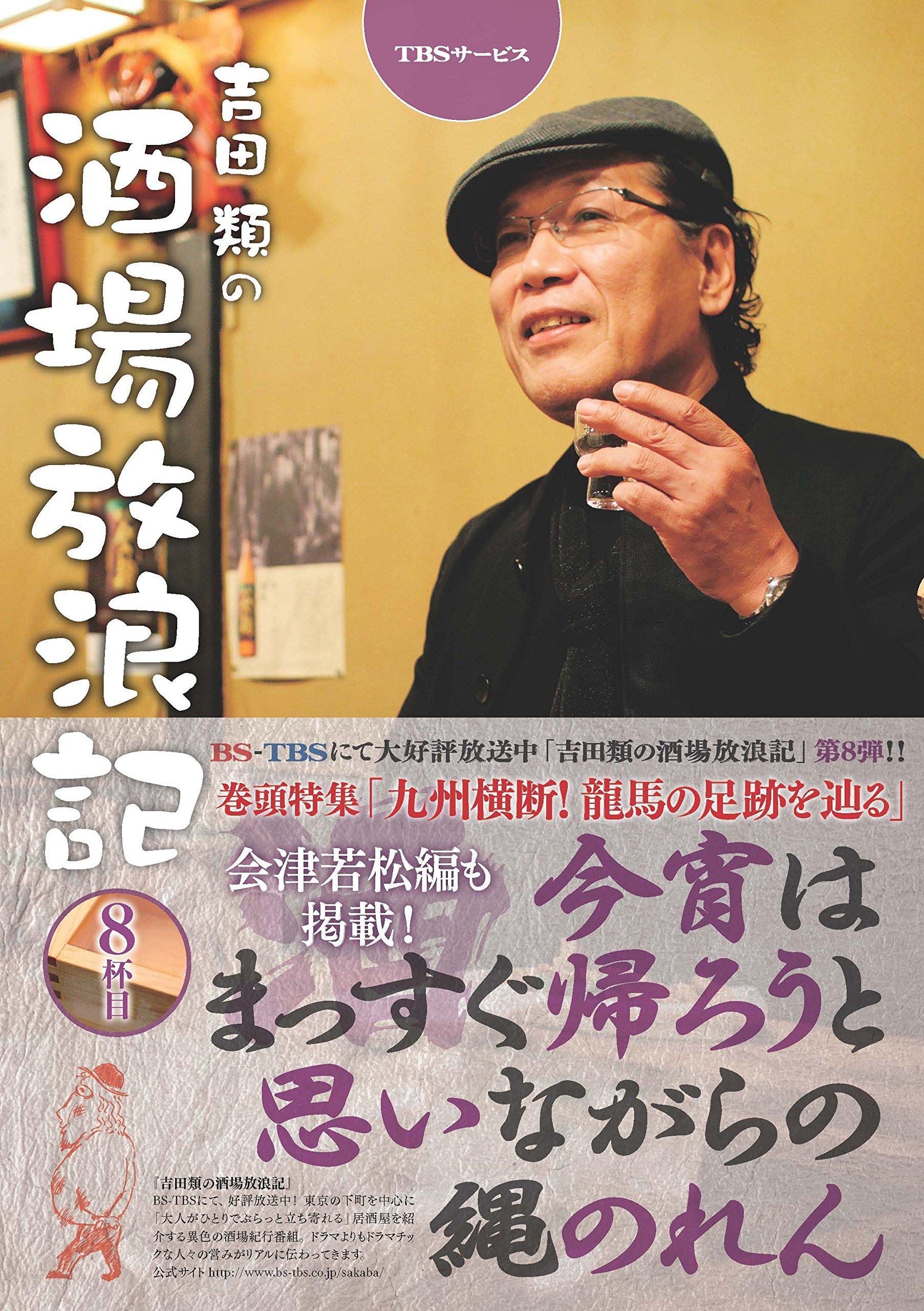 Download Yoshida rui no sakaba horoki. 8. PDF