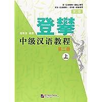 登攀中级汉语教程(第2册上第2版)
