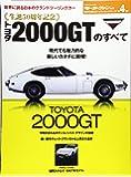 生誕50周年記念 トヨタ2000GTのすべて (モーターファン別冊 世界の傑作スーパーカーシリーズ)
