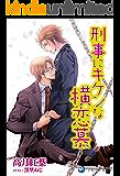 刑事にキケンな横恋慕 経済ヤクザ×刑事シリーズ 第二部 (ラルーナ文庫オリジナル)