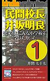 民間校長 井坂明良 第1巻 (はるかぜ文庫)