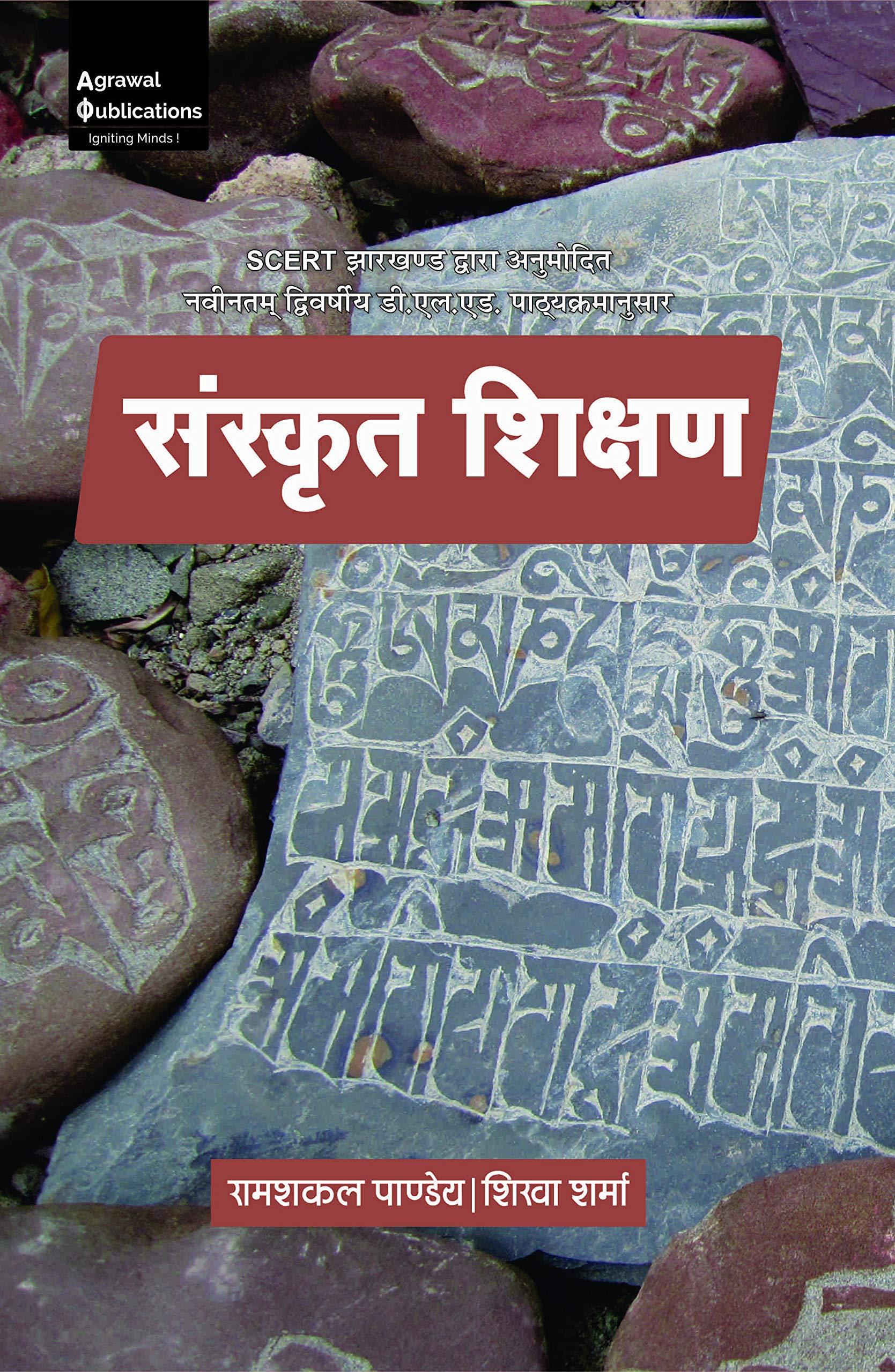 Buy Sanskrit Shikshan Jharkhand D El Ed  1st Year) Book
