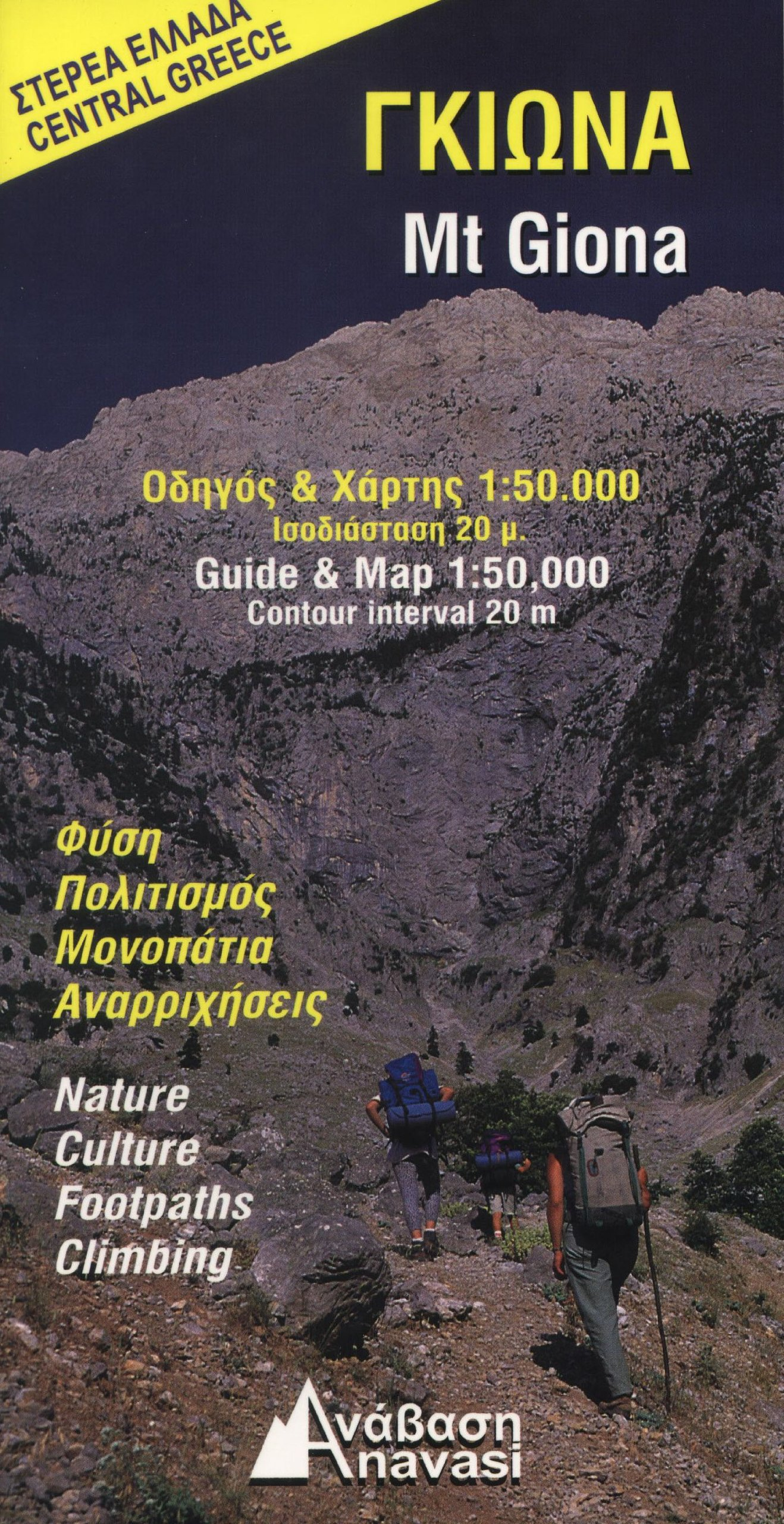 Download Mt.Giona (Central Greece) 1:40,000 Hiking Map & Guide ebook
