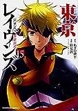東京レイヴンズ (15) (角川コミックス・エース)