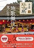 地歌舞伎を見に行こう (大人の学び旅)