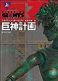 巨神計画 上 〈巨神計画〉シリーズ (創元SF文庫)