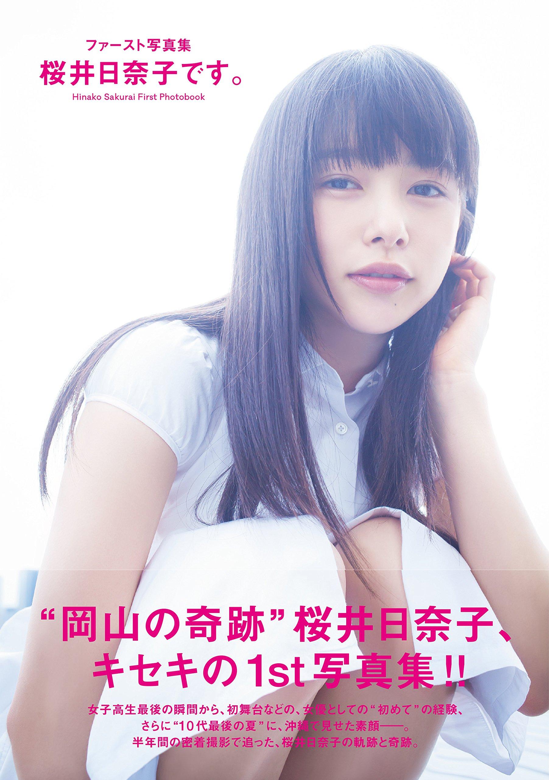 桜井日奈子さんのインナー姿