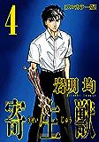 寄生獣 フルカラー版(4) (アフタヌーンコミックス)