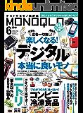 MONOQLO (モノクロ) 2018年 06月号 [雑誌]