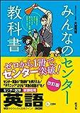 【CD付】みんなのセンター教科書 英語[改訂版]