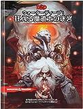 ダンジョンズ&ドラゴンズ ウォーターディープ:狂える魔道士の迷宮 第5版