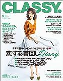 CLASSY.(クラッシィ) 2017年 9月号 [雑誌]
