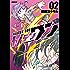 カイテンワン(2) (イブニングコミックス)