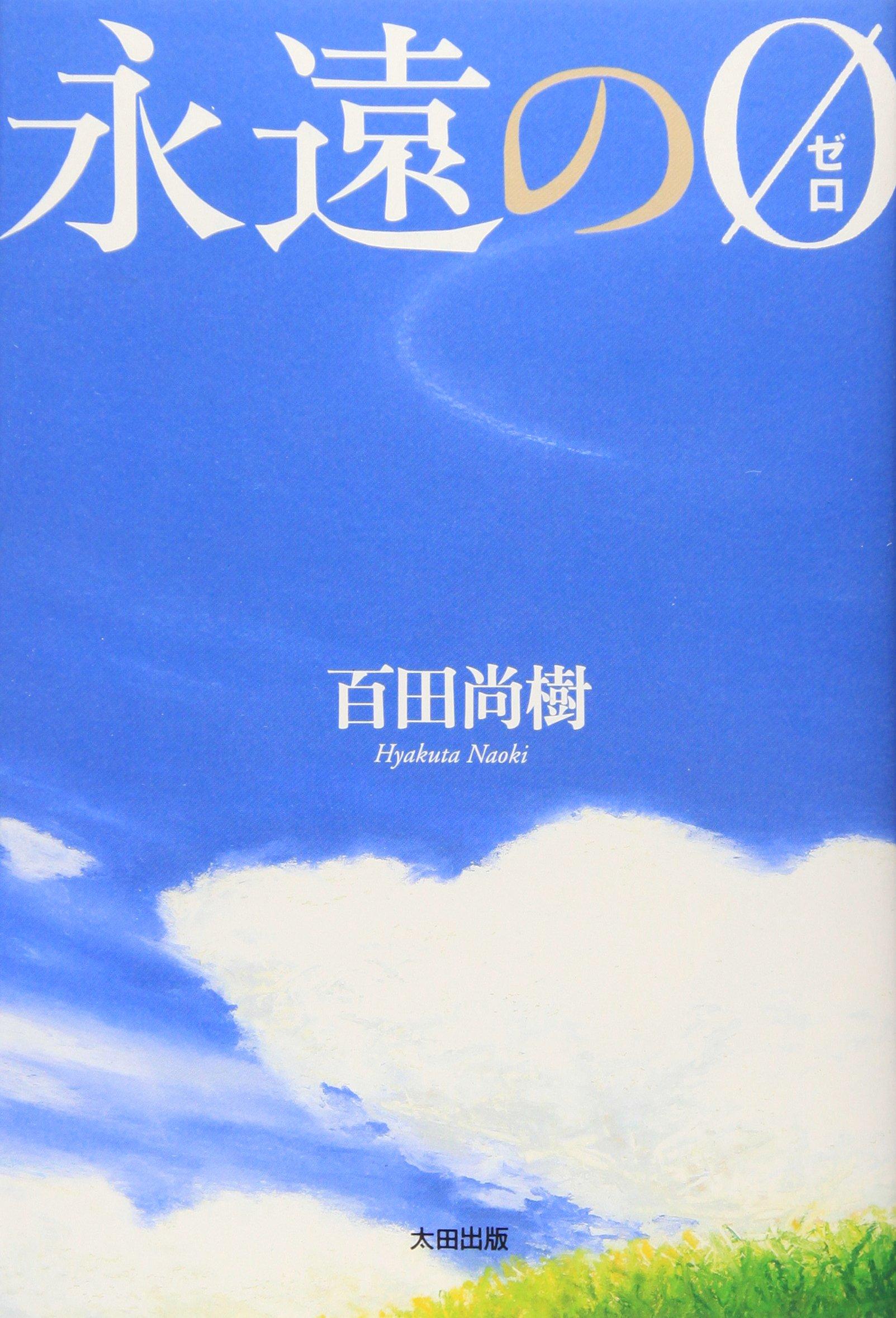 永遠の0 (ゼロ)   百田 尚樹  本...