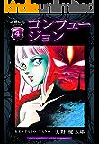 邪神伝説シリーズ 4 コンフュージョン