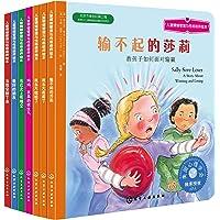 儿童情绪管理与性格培养绘本(第11辑):培养孩子自控力(套装共7册)
