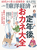 週刊東洋経済 2018年7/7号 [雑誌]