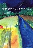 サグラダ・ファミリア[聖家族] (集英社文庫)