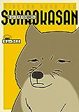 チベットスナギツネの砂岡さん (コミックエッセイ)