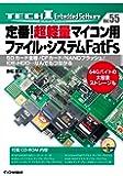 定番!超軽量マイコン用ファイル・システムFatFs (TECH I シリーズ)