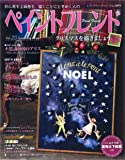 ペイントフレンド Vol. 20 (レディブティックシリーズno.3874)