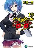 ハイスクールD×D19 総選挙のデュランダル (富士見ファンタジア文庫)